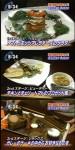 ガレー・ショコラ・テ