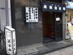 弁天山美家古寿司総本店